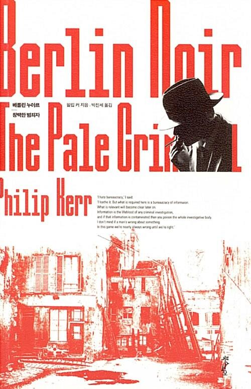 베를린 누아르 2 : 창백한 범죄자