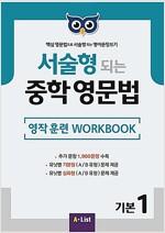 서술형 되는 중학 영문법 기본 1 Workbook