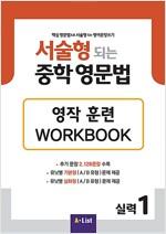 서술형 되는 중학 영문법 실력 1 Workbook