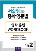 서술형 되는 중학 영문법 기본 2 Workbook