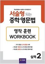 서술형 되는 중학 영문법 실력 2 Workbook