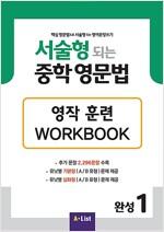 서술형 되는 중학 영문법 완성 1 Workbook
