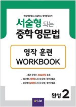 서술형 되는 중학 영문법 완성 2 Workbook