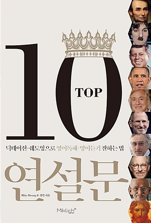 TOP 10 연설문