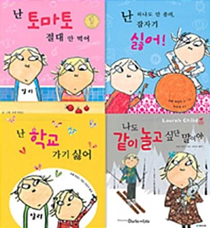 [세트] 찰리와 롤라 오리지널 세트 - 전4권