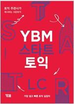 YBM 스타트 토익 LC (교재 + 해설집 + 무료MP3)