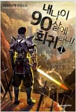 [세트] 내 나이 90살에 회귀라니! (총10권/완결)