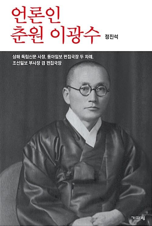 언론인 춘원 이광수