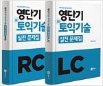 [세트] 영단기 신토익기술 실전 문제집 RC + LC - 전2권
