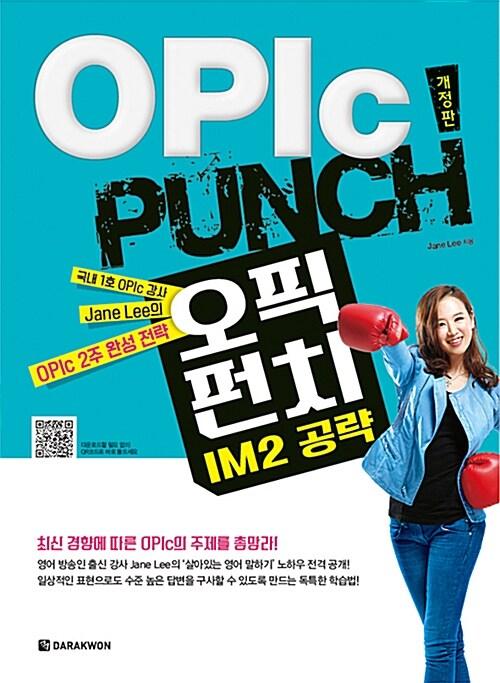 OPIc Punch IM2공략