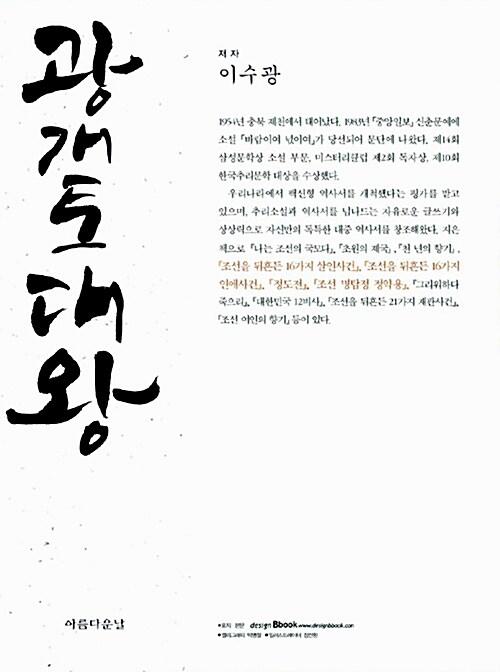 광개토대왕 - 상