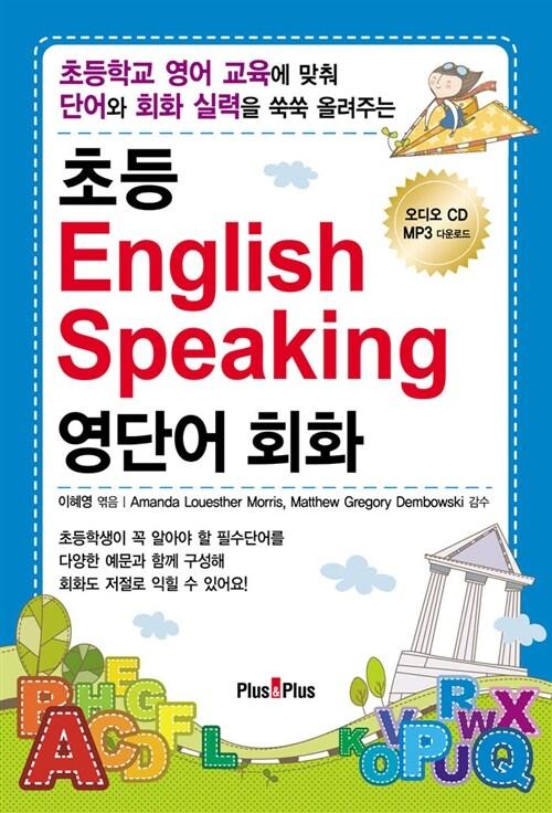 초등 English Speaking 영단어 회화