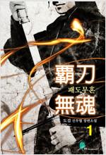 [세트] 패도무혼 (총7권/완결)