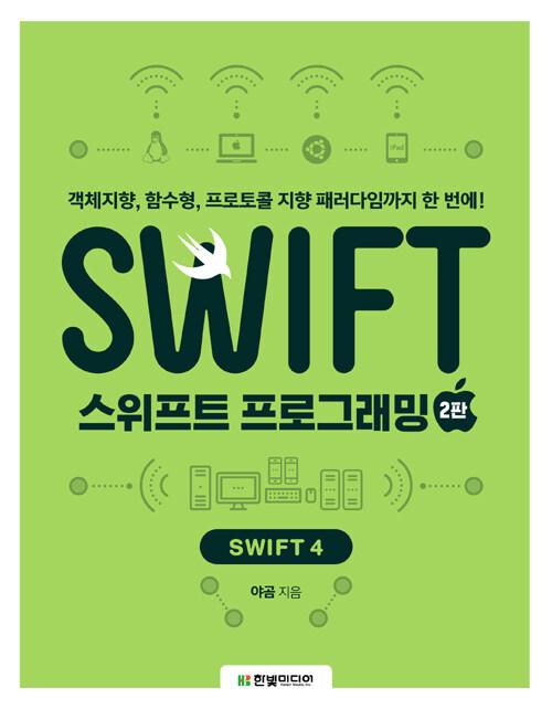 스위프트 프로그래밍 : 객체지향, 함수형, 프로토콜 지향 패러다임까지 한 번에! : SWIFT 4 / 2판