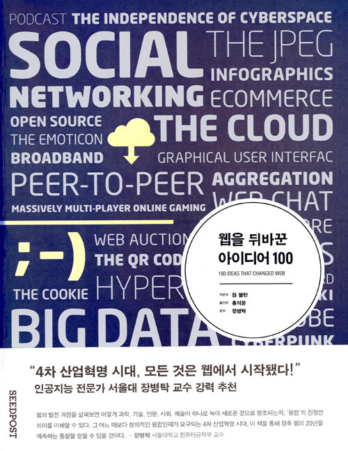 웹을 뒤바꾼 아이디어 100