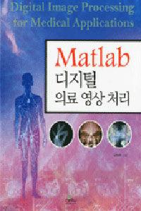 Matlab 디지털 의료 영상 처리