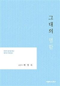 그대의 명함