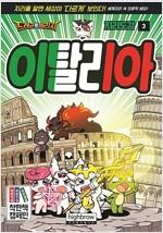 드래곤빌리지 지리도감 3 : 이탈리아