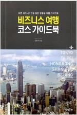 비즈니스 여행 코스 가이드북