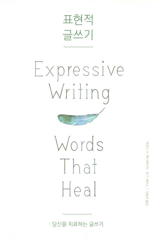 표현적 글쓰기 : 당신을 치료하는 글쓰기