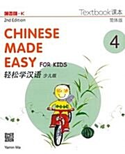 Chinese Made Easy for Kids vol.4  Textbook (Paperback, 2nd)