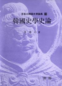 韓國史學史論