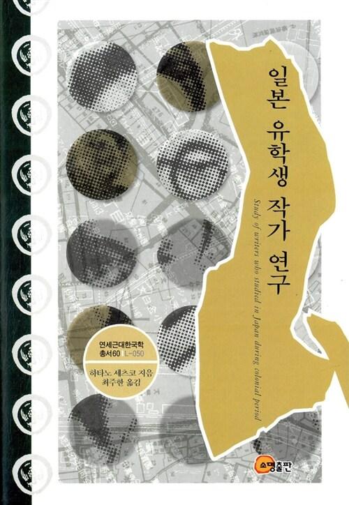 일본 유학생 작가 연구