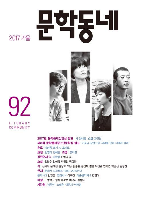 계간 문학동네 2017년 가을 통권 92호