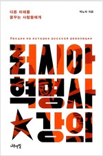 러시아 혁명사 강의