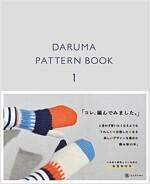 DARUMA PATTERN BOOK 1 (ダルマ パタ-ン ブック 1) (單行本(ソフトカバ-))