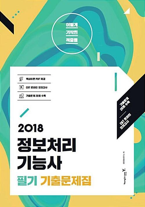 2018 이기적in 정보처리기능사 필기 기출문제집