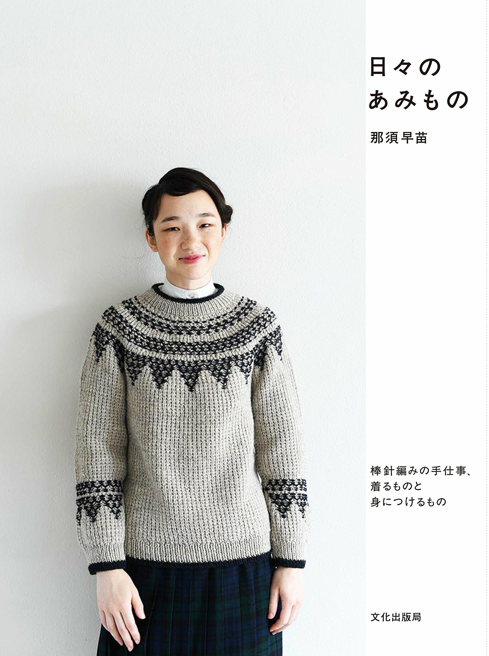 日-のあみもの 棒針編みの手仕事、着るものと身につけるもの (單行本(ソフトカバ-))
