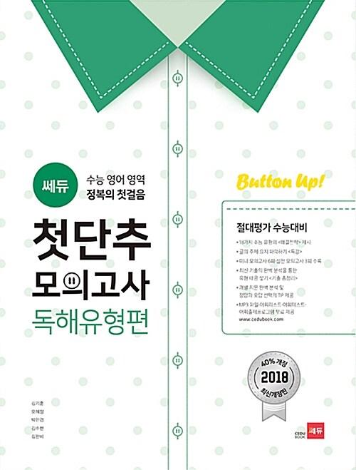 쎄듀 첫단추 모의고사 독해유형편 (2018 개정)