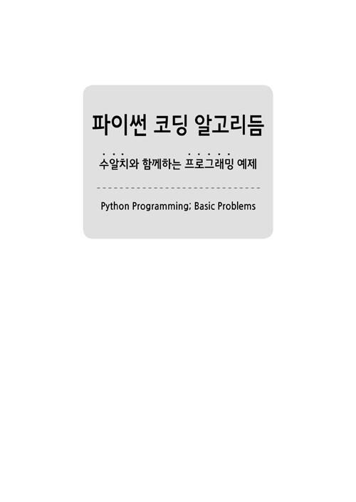 파이썬 코딩 알고리듬 : 수알치와 함께하는 프로그래밍 예제