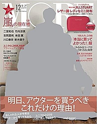 MORE (モア) 2017年 12月號 (雜誌, 月刊)