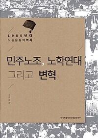 민주노조, 노학연대 그리고 변혁 : 1980년대 노동운동의 역사