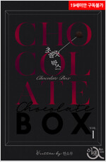 [세트] [BL] 초콜릿 박스(Chocolate Box) (총4권/완결)