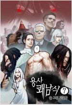 [고화질] 용사 쾌남식(단행본) 07권 (완결)