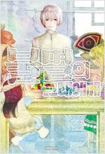 [고화질] 불멸의 그대에게 03권