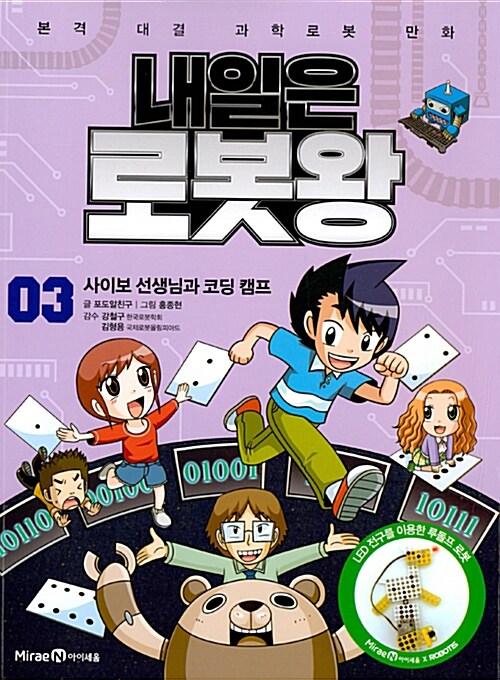 내일은 로봇왕 3 (본책 + 루돌프 로봇 키트)