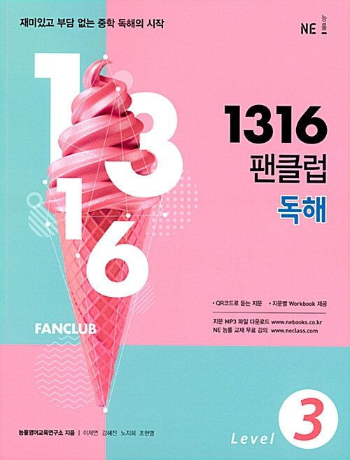 1316 팬클럽 독해 Level 3