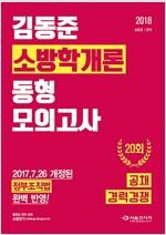2018 김동준 소방학개론 동형모의고사 20회 : 공채 / 경력경쟁