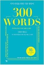 지적 리딩을 위한 기본 영단어 300 WORDS