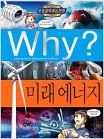 Why? 미래 에너지
