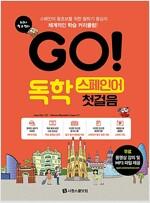 GO! 독학 스페인어 첫걸음