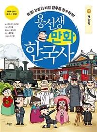 용선생 만화 한국사. 6-12