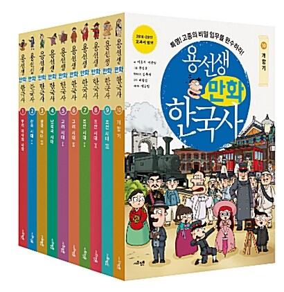 [세트] 용선생 만화 한국사 1~10 세트 - 전10권