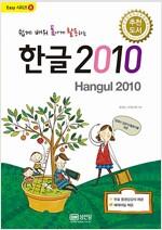 [중고] 쉽게 배워 폼나게 활용하는 한글 2010