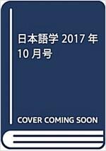 日本語學 2017年 10 月號 [雜誌] (雜誌)