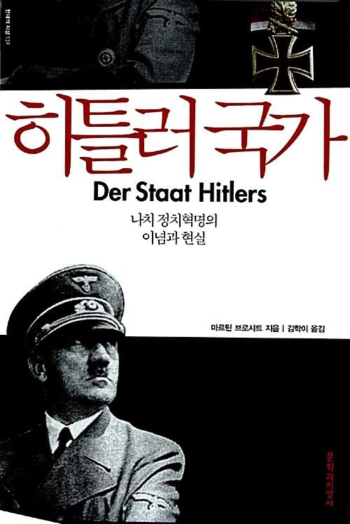 히틀러국가